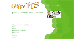 Preview of office-tts.co.jp