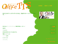 Tablet Preview of office-tts.co.jp